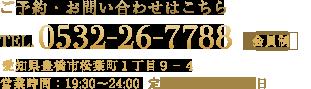 tel 0532-26-7788